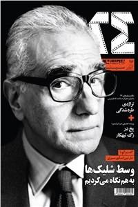 نسخه دیجیتالی کتاب ماهنامه همشهری 24 - شماره 116 - دی ماه 98