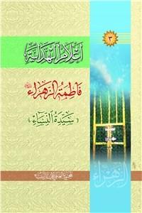 نسخه دیجیتالی کتاب اعلام الهدایه - فاطمه الزهرا (س)