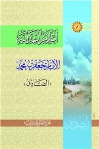 نسخه دیجیتالی کتاب اعلام الهدایه - الامام جعفر بن محمد الصادق (ع)