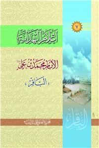نسخه دیجیتالی کتاب اعلام الهدایه - الامام محمد بن علی الباقر (ع)