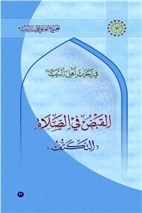 نسخه دیجیتالی کتاب القبض فی الصلاه التکتف