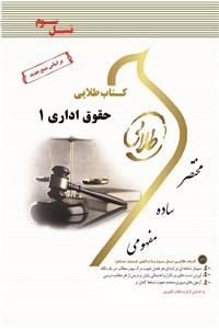 نسخه دیجیتالی کتاب حقوق اداری 1