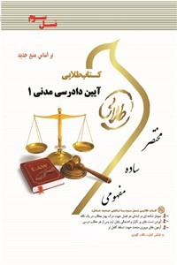 نسخه دیجیتالی کتاب آیین دادرسی مدنی 1