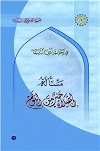 نسخه دیجیتالی کتاب مساله الصلاه خیر من النوم