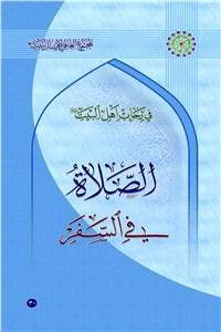 نسخه دیجیتالی کتاب الصلاه فی السفر