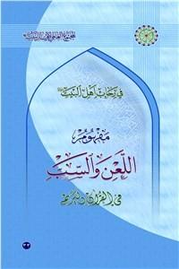 نسخه دیجیتالی کتاب مفهوم اللعن و السب فی القرآن الکریم
