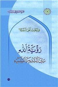 نسخه دیجیتالی کتاب رویه الله بین التنزیه و التشیه