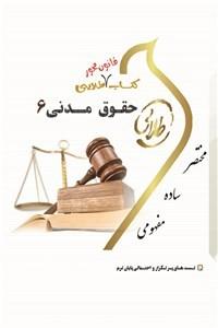 نسخه دیجیتالی کتاب حقوق مدنی 6