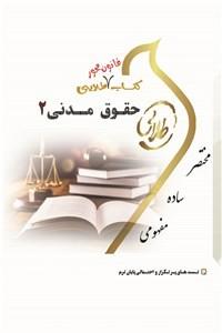 نسخه دیجیتالی کتاب حقوق مدنی 2