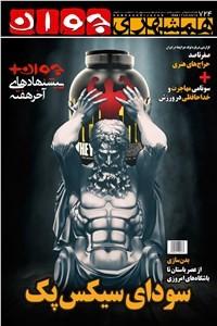 نسخه دیجیتالی کتاب هفته نامه همشهری جوان - شماره 724 شنبه 5 بهمن 98