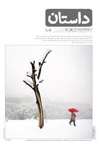 نسخه دیجیتالی کتاب ماهنامه همشهری داستان - شماره 107 - دی ماه 98