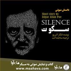 نسخه دیجیتالی کتاب صوتی سکوت