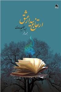 نسخه دیجیتالی کتاب ارتفاع بیدار عشق - مجموعه شعر