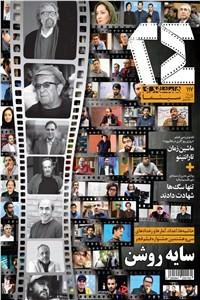 نسخه دیجیتالی کتاب ماهنامه همشهری 24 - شماره 117 - بهمن ماه 98