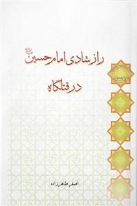 نسخه دیجیتالی کتاب راز شادی امام حسین (ع) در قتلگاه