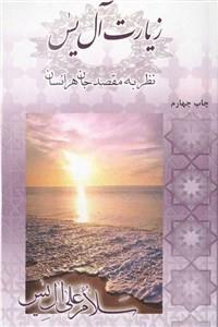 نسخه دیجیتالی کتاب زیارت آل یس