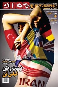 نسخه دیجیتالی کتاب هفته نامه همشهری جوان - شماره 725 شنبه 12 بهمن 98