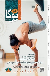 نسخه دیجیتالی کتاب ماهنامه دانش یوگا - شماره 122 آذر 97