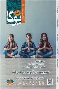نسخه دیجیتالی کتاب ماهنامه دانش یوگا - شماره 123 دی 97