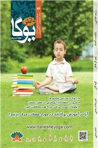 نسخه دیجیتالی کتاب ماهنامه دانش یوگا - شماره 124 بهمن 97
