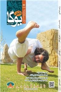 نسخه دیجیتالی کتاب ماهنامه دانش یوگا - شماره 127 اردیبهشت 98