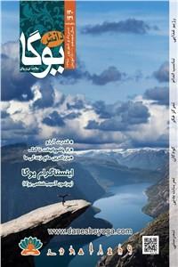 نسخه دیجیتالی کتاب ماهنامه دانش یوگا - شماره 130 و 131 مرداد و شهریور 98