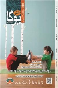 نسخه دیجیتالی کتاب ماهنامه دانش یوگا - شماره 132 و 133 مهر و آبان 98