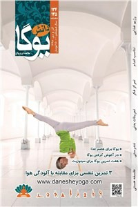 نسخه دیجیتالی کتاب ماهنامه دانش یوگا - شماره 134 و 135 آذر و دی 98