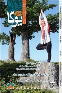 نسخه دیجیتالی کتاب ماهنامه دانش یوگا - شماره 128 و 129 خرداد و تیر 98