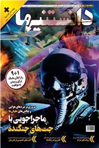 نسخه دیجیتالی کتاب دوهفته نامه همشهری دانستنیها - شماره 242 - نیمه اول بهمن ماه 98