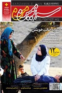 نسخه دیجیتالی کتاب ماهنامه همشهری سرزمین من - شماره 121 - بهمن ماه 98