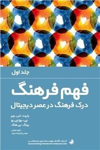 نسخه دیجیتالی کتاب فهم فرهنگ - جلد اول