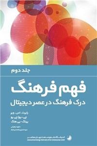 نسخه دیجیتالی کتاب فهم فرهنگ - جلد دوم