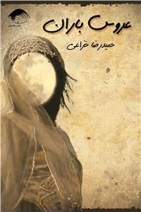 نسخه دیجیتالی کتاب عروس باران