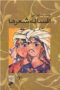 نسخه دیجیتالی کتاب افسانه شعرها