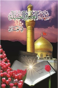 نسخه دیجیتالی کتاب شهدا العلم و الفضیله فی العراق