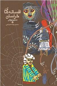 نسخه دیجیتالی کتاب افسانه های خراسان سبزوار