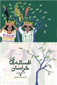 نسخه دیجیتالی کتاب افسانه های خراسان اسفراین