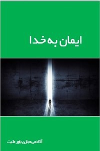 نسخه دیجیتالی کتاب ایمان به خدا
