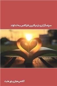 نسخه دیجیتالی کتاب سپاسگزاری نزدیکترین فرکانس به خداوند