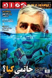 نسخه دیجیتالی کتاب هفته نامه همشهری جوان - شماره 727 - شنبه 26 بهمن 98