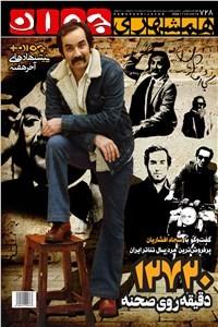 نسخه دیجیتالی کتاب هفته نامه همشهری جوان - شماره 728 - شنبه 3 اسفند 98
