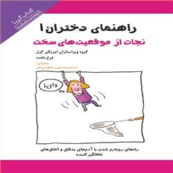 نسخه دیجیتالی کتاب صوتی راهنمای دختران 1