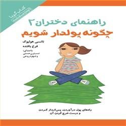 نسخه دیجیتالی کتاب صوتی راهنمای دختران 2