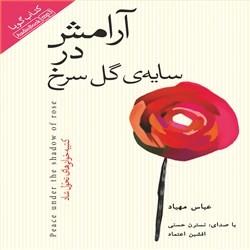 نسخه دیجیتالی کتاب صوتی آرامش در سایه ی گل سرخ