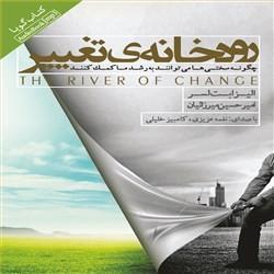 نسخه دیجیتالی کتاب صوتی رودخانه ی تغییر