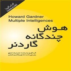 دانلود کتاب صوتی هوش چندگانه گاردنر