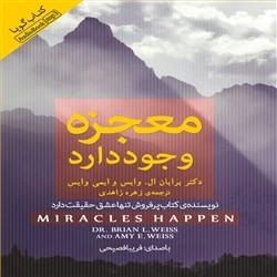 نسخه دیجیتالی کتاب صوتی معجزه وجود دارد