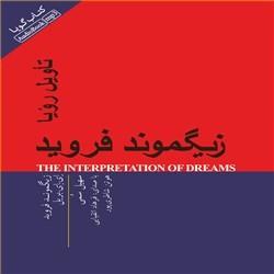 نسخه دیجیتالی کتاب صوتی تاویل رویا