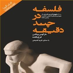 نسخه دیجیتالی کتاب صوتی فلسفه در چنددقیقه